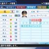 【パワプロ2018・架空選手】北冬彦(気仙沼ブルーシャークス)