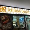 ICHIBAN BENTOで出来立ての唐揚げと餃子を頼んでみた。