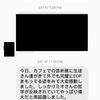 【日記】英語漬け校舎の美談