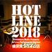<イベントレポート>8月8日(水) 【HOTLINE2018横須賀店ショップオーディション】