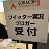 「SORACOM Technology Camp 2018」に参加しました