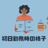 【派遣薬剤師】初日勤務時の様子って実際どうなのか解説!|薬キャリ(エムスリーキャリア)レビュー