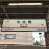 その305:朝熊登山鉄道【1泊2日de1府3県1/4】