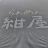らぁめん紺屋(西区)みそラーメン