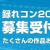 録れコン2015受付開始!