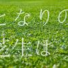 となりの芝生は・・・