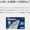 スーパーフライヤーズカード(SFC)  国際線で実際に使ってみた感想