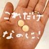 卵ボーロ食べてアレルギー発覚!【生後7ヶ月】