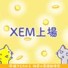 NEM(XEM)、ヨーロッパの仮想通貨取引所ビットパンダに上場