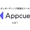 オンボーディング最適化ツール「Appcues」とは?