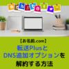 【最新:2020年7月】お名前.comの転送PlusとDNS追加オプションを解約する方法