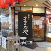 """酒と肴_新横浜の""""昭和""""漂うあじわい横丁「まぐろや」&「江戸銀」で一献!"""