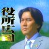 三谷幸喜 インタビュー(2000)・『合い言葉は勇気』(2)