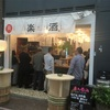 【神戸・三ノ宮】刺身よし、値段よし、雰囲気よしの立ち飲み屋『楽酒』レビュー