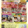 【お得情報】みとちゃん朝市2月25日の目玉商品