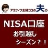 NISA口座の金融機関を変更する方法を解説!