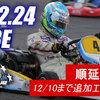 【Star5GP】10/22 KSC大会の順延日程は、12月24日(日)に決定いたしました!