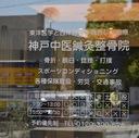 神戸中医鍼灸整骨院blog