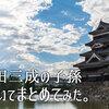 石田三成の子孫について調べてみた。関ヶ原後の三人の息子の行方。