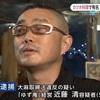 【高知悲報】れストランゆず庵の有名社長・近藤清容疑者(54)が大麻所持で逮捕