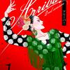 2020/6/12『Arriba! 2nd season』1巻他 紙書籍&電子書籍発売のお知らせ