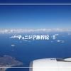 エミレーツ航空でチュニジアへ ~山岳オアシスと塩湖~