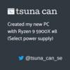PCをRyzen 9 5900Xで組んだ話(電源の選択編)