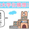 社内大学化構想!講師ぼしゅ〜☆