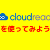 CloudReadyを使ってみよう