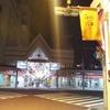 【新潟・古町】キヲクの中のバー、『プルミエ・タージュ』