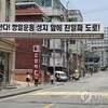 異常なる韓国の日帝残滓清算運動