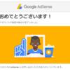 Google AdSense の審査に合格しました~!はてなブログでの使い方も書くよ!