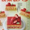 【メディア掲載】製菓製パン4月号に連載執筆させて頂いております!