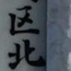 【練馬区】北田中町