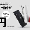 RakutenMini1円キャンペーンとプラン1年間無料を併用できる今が楽天モバイルを契約する大チャンス!