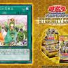 【遊戯王】新規カード《繫華の花笑み》が判明!【ETERNITY CODE】