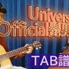 【TAB譜】Universe / Official髭男dism【弾き語り】