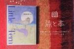 きっともっと遠くへ行きたくなる。旅先へ連れて行く特別な一冊 #1  | 旅と本