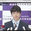 藤井聡太七段 王位タイトル戦挑戦者決定 またもや永瀬拓矢二冠に勝利!!