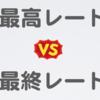 【最高レートvs最終レート】ポケモン対戦で価値ある指標はどちらなのか。