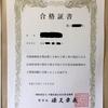 宅建士を3週間で独学合格した私の勉強法