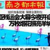 抵抗する中国のメディア