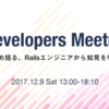 Rails Developers Meetup 2017まとめ&感想 #railsdm