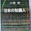 小田実「日本の知識人」(講談社文庫)-1