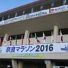 2016 奈良マラソン走ってみた(2)