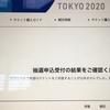 東京2020、チケットは・・・