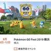 【ポケモンGO】ポケモンGO Fest Yokohamaイベント報告 〜めちゃめちゃ楽しいイベントありがとうございます!〜