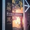 燕子花図と夏秋渓流図@根津美術館