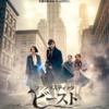 映画『ファンタスティック・ビーストと魔法使いの旅』登場キャラクター&感想 IMAX3Dで観賞 ※ネタバレあり