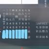 【プロ野球】野球場珍百景 阪神甲子園球場